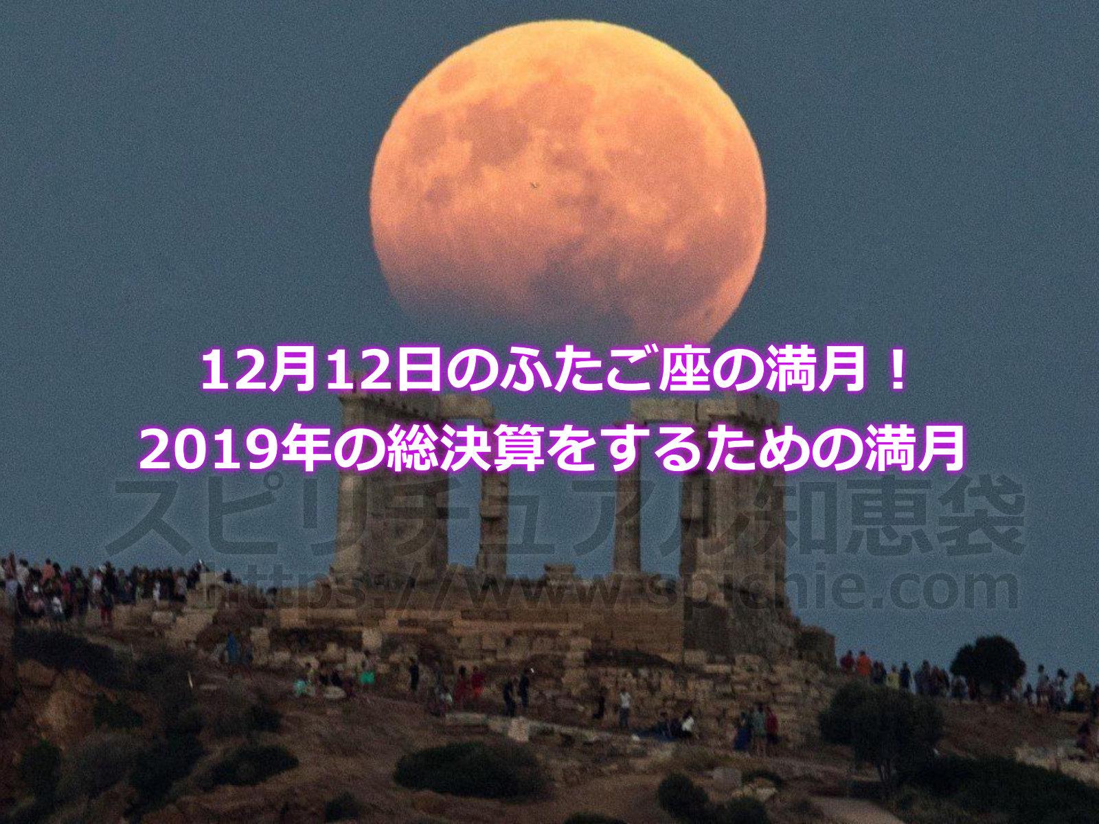 12月12日のふたご座の満月!2019年の総決算をするための満月のアイキャッチ画像