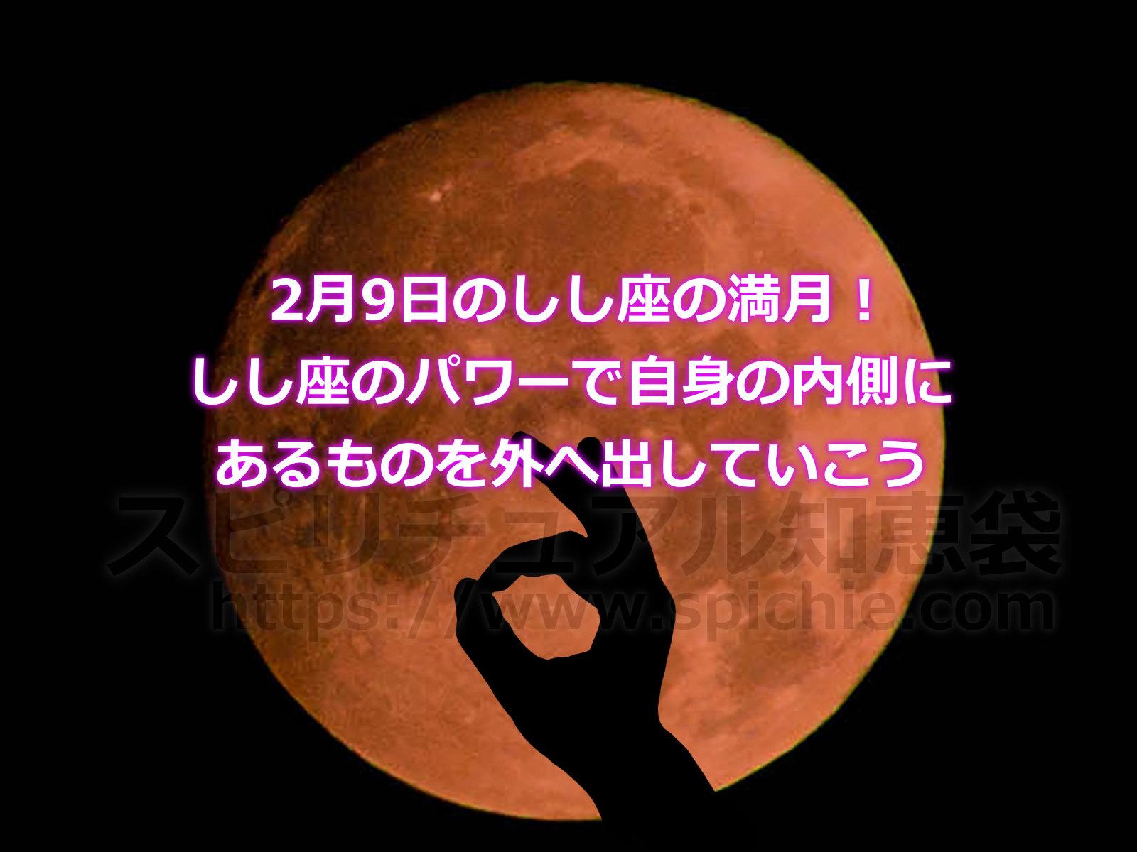 2月9日のしし座の満月!しし座のパワーで自身の内側にあるものを外へ出していこうのアイキャッチ画像