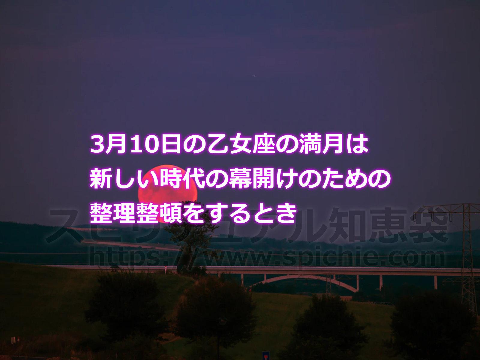 3月10日の乙女座の満月は新しい時代の幕開けのための整理整頓をするときのアイキャッチ画像