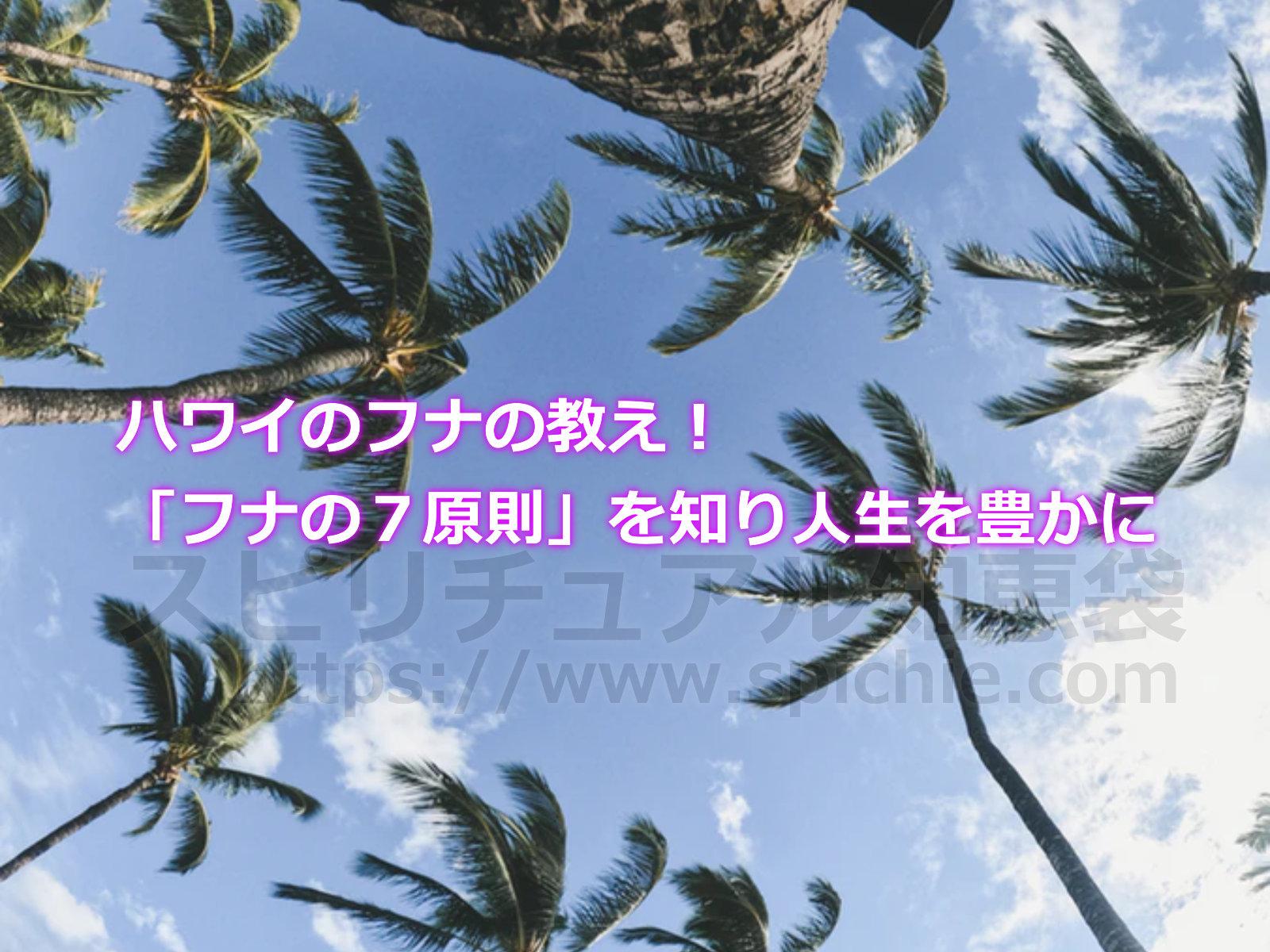 ハワイのフナの教え!「フナの7原則」を知り人生を豊かにのアイキャッチ画像