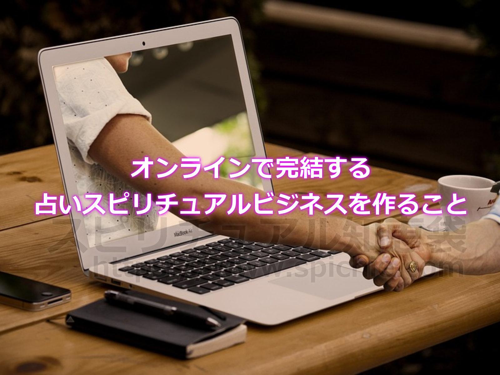 オンラインで完結する占いスピリチュアルビジネスを作ること