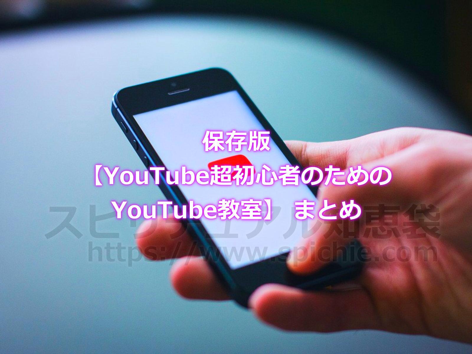 保存版【YouTube超初心者のためのYouTube教室】まとめのアイキャッチ画像